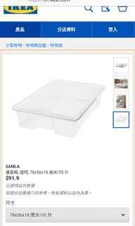 Ikea宜家 貯物箱 儲物箱