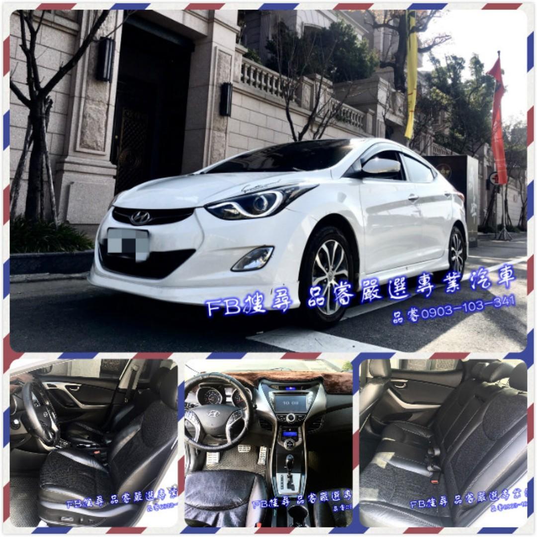 2012 Hyundai Elantra 1.8 GLS旗艦型