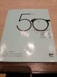 五十歲後~蔡東豪 著