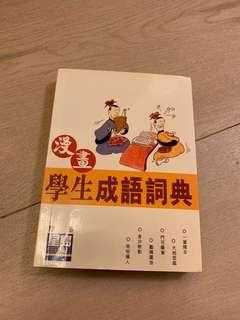 學生成語字典