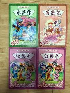 中文圖書(合共4 本)