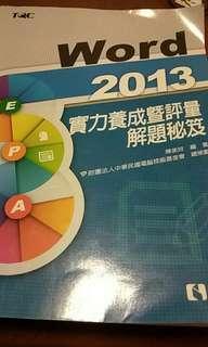 Word2013實力養成暨評量解題秘笈