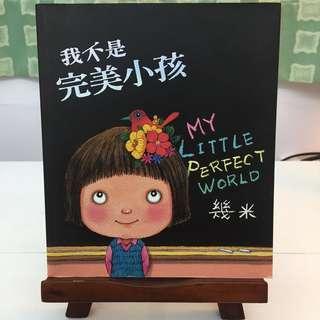 【晴耕雜貨】「二手書」我不是完美小孩/吉米