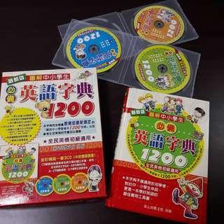 圖解中小學生必備英語字典1200 (1書+3CD)