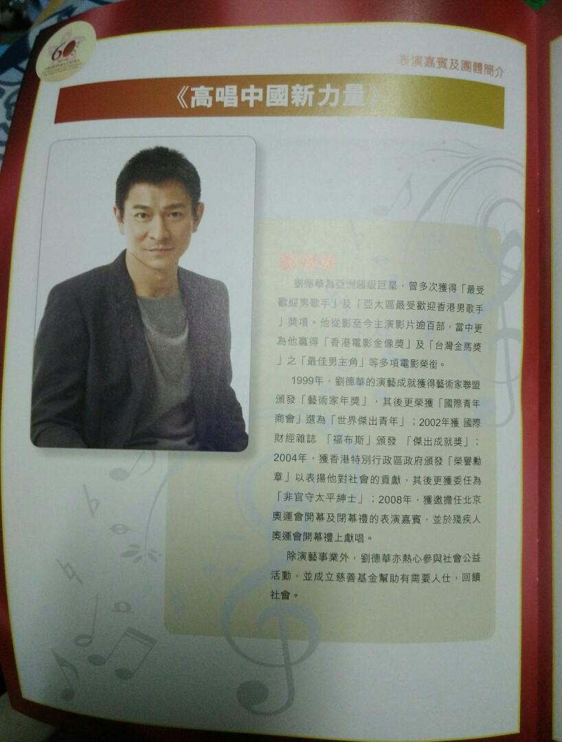 中國 成立60週年 「文藝晚會特刊 -(2009年) 」連 特別郵票小全張