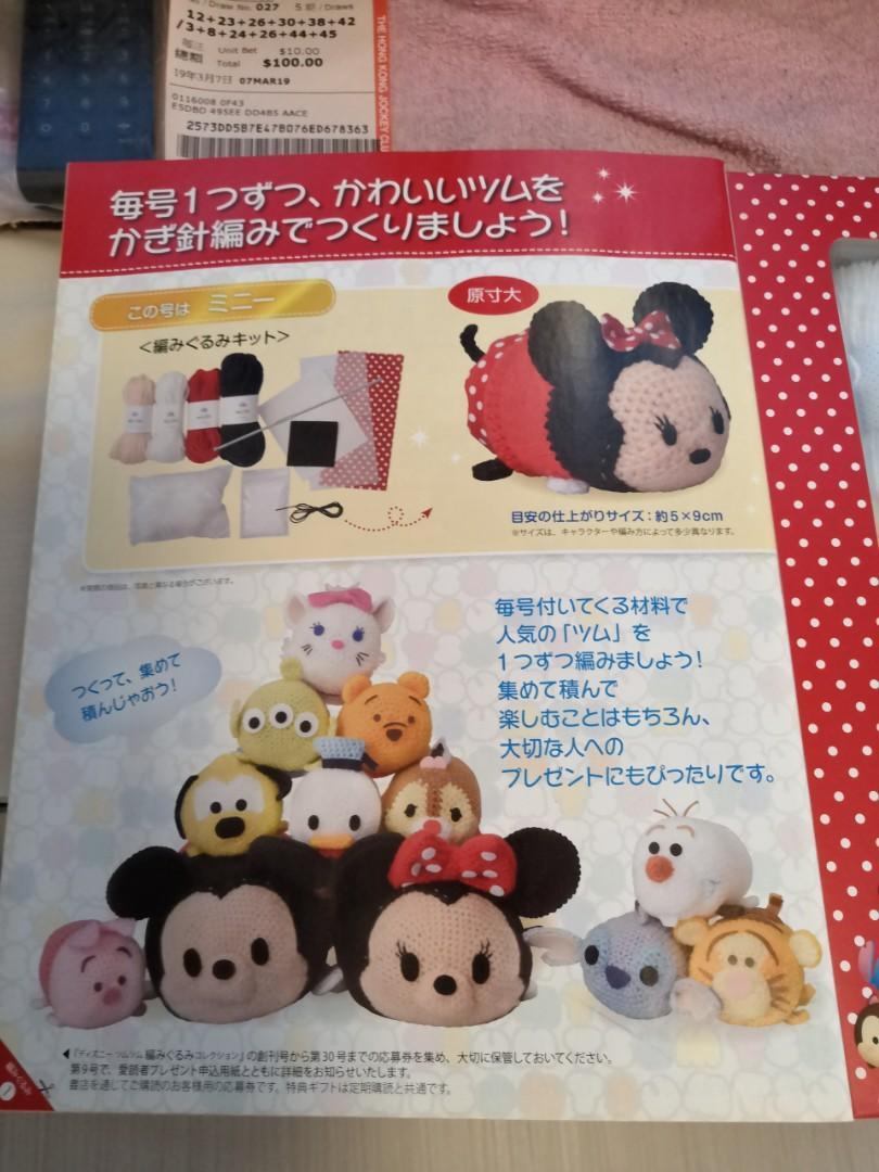 Disney Tsum Tsum DIY 公仔