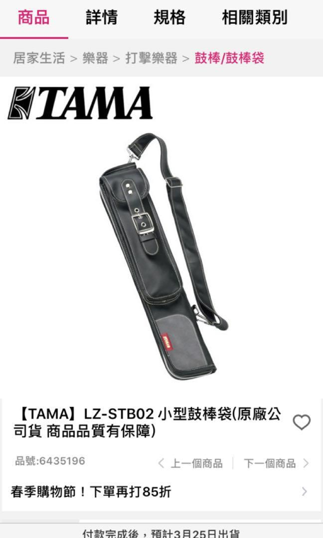 Tama鼓棒袋