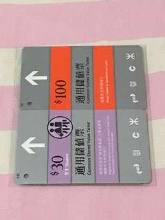 MTR 地下鐵路 KCR 九廣鐵路 通用儲值票 $30 $100