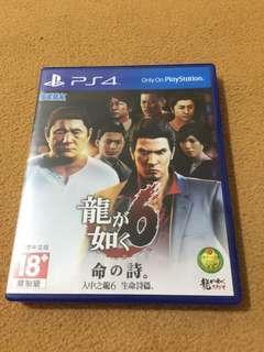 🚚 PS4人中之龍 6 生命之詩 生命詩篇-中文版