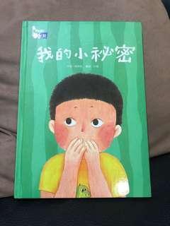 🚚 兒童故事書床邊故事書