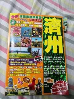 Jeju 濟洲 濟州 旅遊天書 旅遊地圖 指南