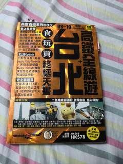 台北旅遊天書 地圖 指南