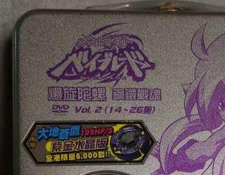 新! 未開!限量版!爆旋陀螺DVD大地蒼鷹紫金水晶版105HF/S