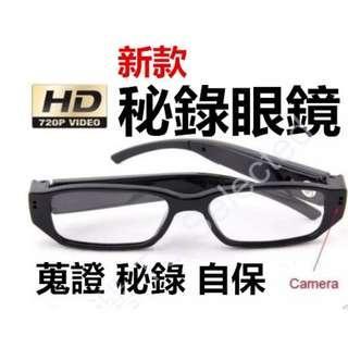 720p 隱形 密錄 眼鏡 錄影 攝影 密錄 器 汽車 機車 行車記錄器 針孔 攝影機 偽裝 蒐證 徵信 秘錄 間諜 神器 迷你 微型 錄像 機 HD SPY camera glasses hidden eyewear video recorder