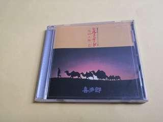 喜多郎 KITARO 絲綢之路 II