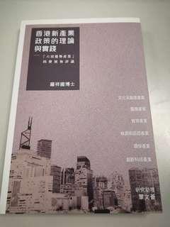 香港新產業政策的理論與實踐