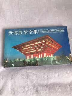 🚚 China Expo collection set, postcards, pictures and stamps