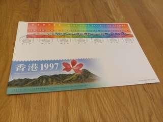 九七紀念郵票