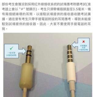 全新-DSE 紅外線考場專用耳機 (只限上水)