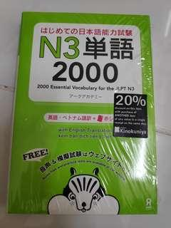 Japanese vocabulary for JLPT N3