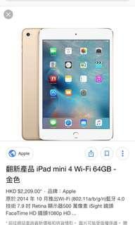 IPad Mini 4 WiFi Gold