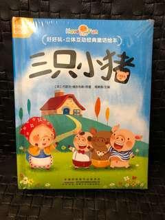 (全新未開封)三隻小豬立體書 故事書 兒童讀物