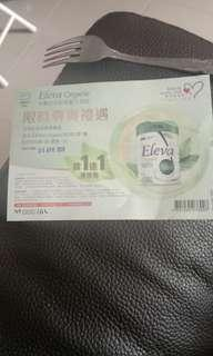 Eleva orangic coupon 雅培奶粉