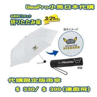 Pokemon 日本限定 名偵探比卡超 限定雨傘 寵物小精靈 精靈寶夢可