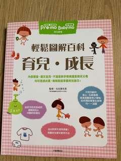 育嬰書 輕鬆圖解百科 育兒 成長