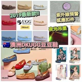 ❤️澳洲DKUGG 2019全新豆豆鞋❤️