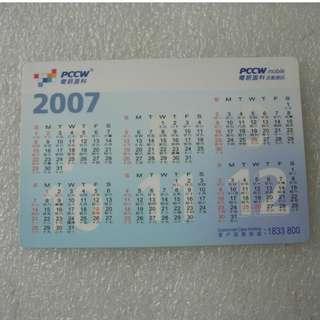 PCCW電訊盈科 2007年月曆卡 年曆卡