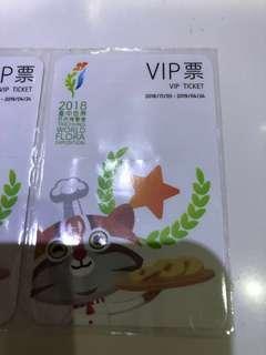 🚚 花博VIP 卡 共2張 (免運費)
