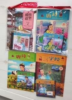 Chinese idioms and poetry book with read along CD
