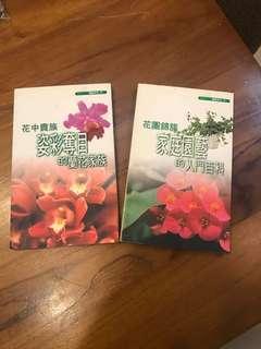 🚚 家庭園藝入門百科等2本