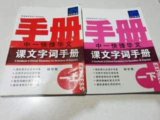 Sec 1 Express. Chinese Vocabulary Handbook. 字词手册。 2 for $4.