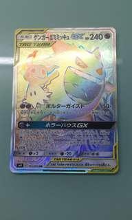 日版pokemon HR 耿鬼 sm9