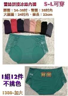 大尺碼內褲一組
