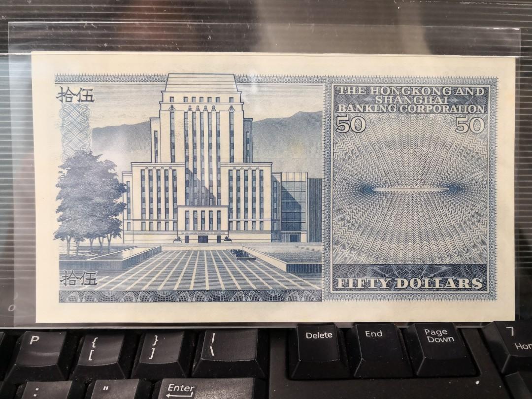 1981年滙豐50元,全完裝直版頂 UNC,只因有微黃只好平讓