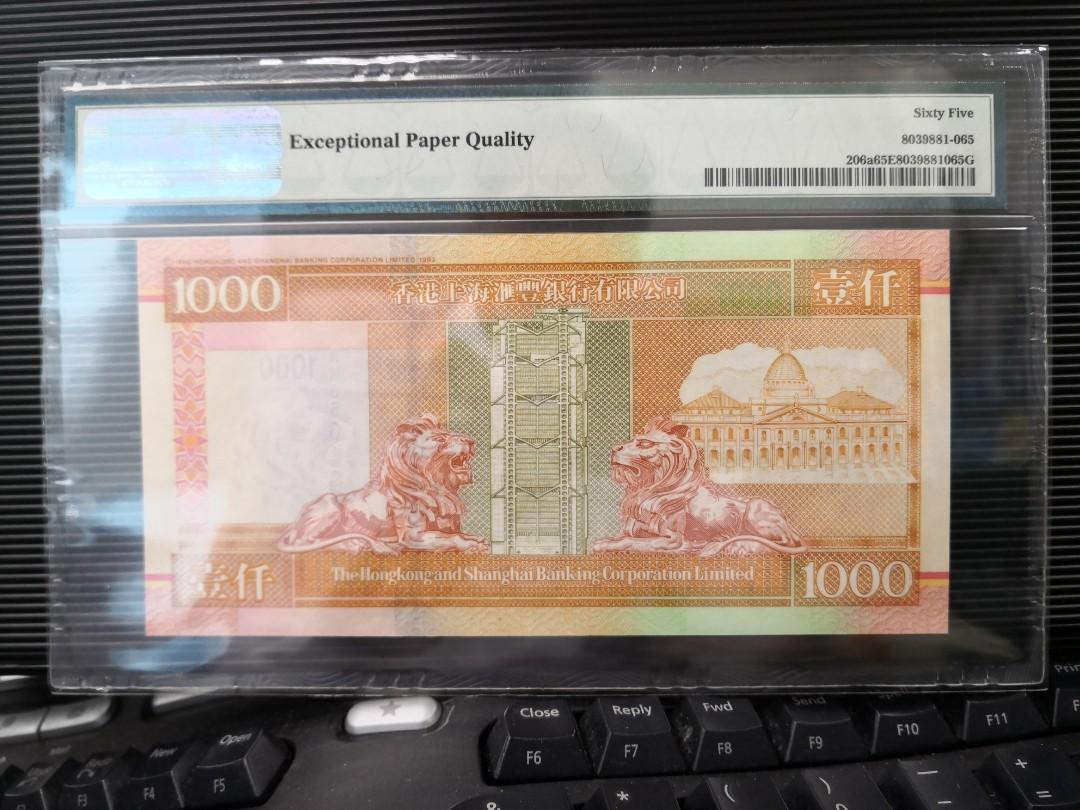 2000年滙豐 $1000回收版 UNC PMG65