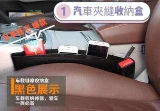 🚚 🔶車載置物盒 汽車座椅位夾縫儲物盒 車載多功能通用縫隙中控車內收納置物盒用品