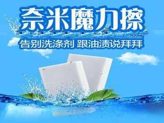 🚚 奈米魔力擦 科技海棉 高密度科技泡棉 環保無毒清潔海綿 洗車洗碗海棉20片/包#0054