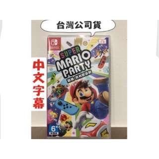 全新公司貨《超級瑪利歐派對》 Nintendo Switch馬力歐派對 瑪力歐派對 switch 瑪莉歐