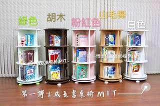 台灣第一博士360旋轉書櫃