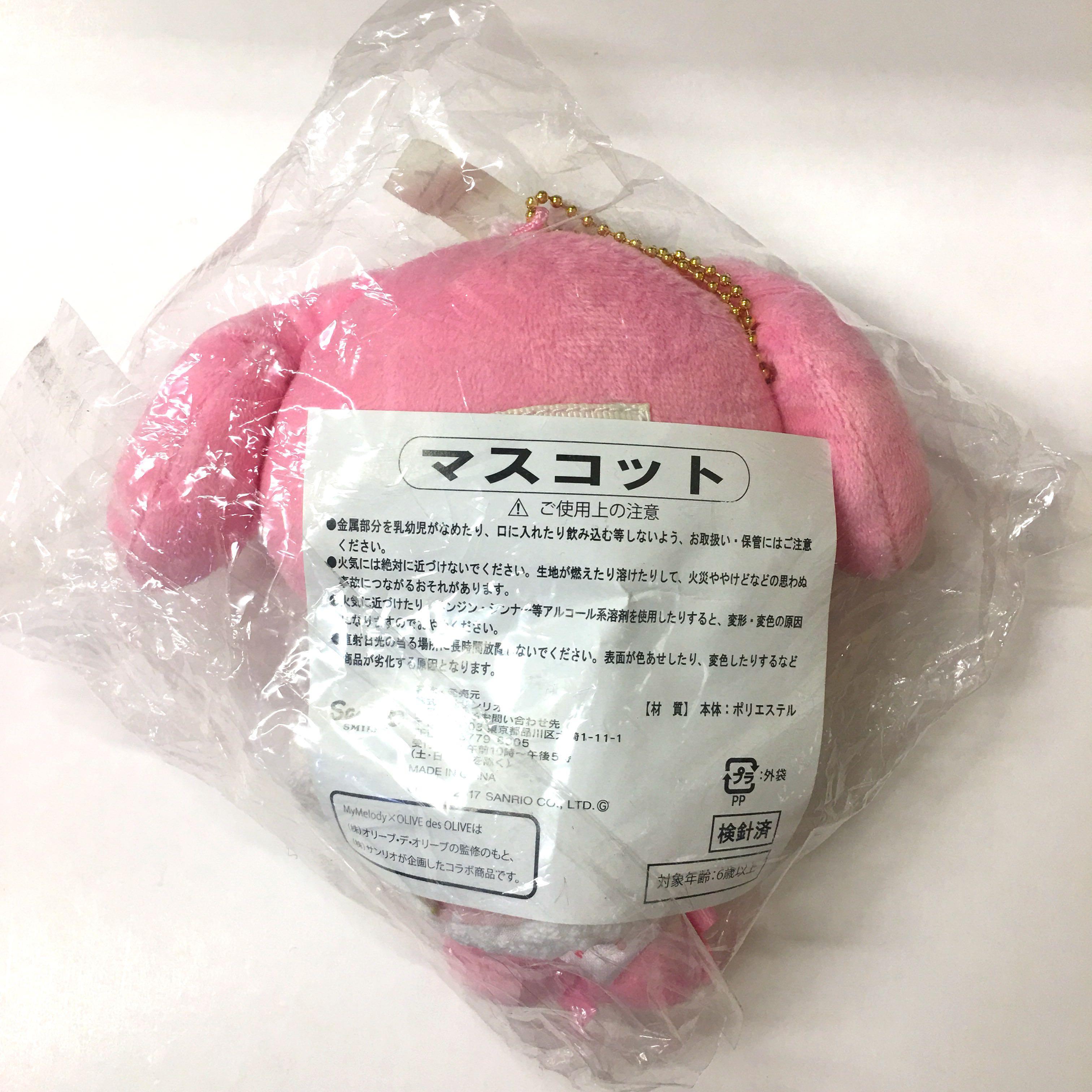 日本 Sanrio My Melody Olive des Olive 一番獎 美樂蒂 毛公仔 包郵