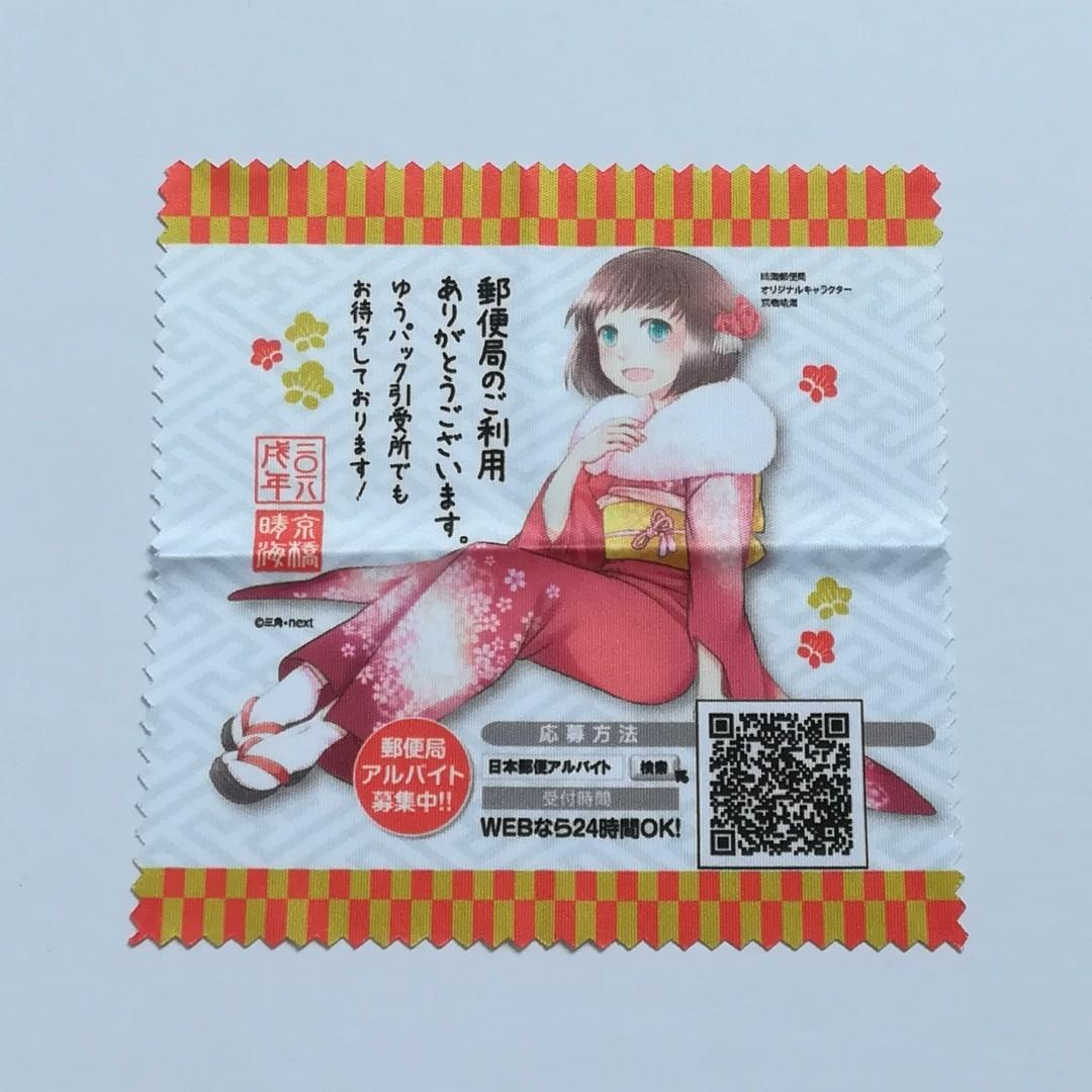 (Limited) Comic Market 93 x Japan Post Office - Kyobashi Harumi - Multi-Cloth / Glasses Cleaner Cloth