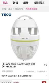 TECO吸入式捕蚊燈