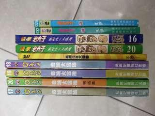 老夫子 variety book (9book) chinese version