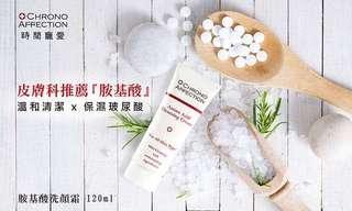 KK 台灣代購 台灣 醫美品牌 時間寵愛 胺基酸 洗顏霜