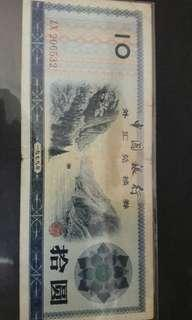 Foreign exchange cert China 1979 #STB50