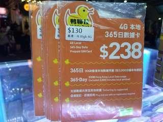 中國移動香港一年30GB+2000分鐘 電話卡 上網卡
